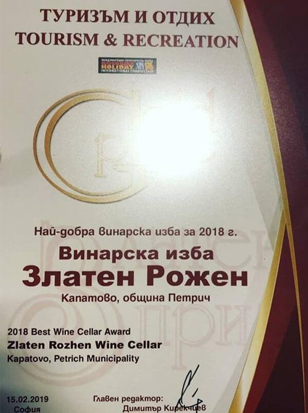 най-добра винарска изба